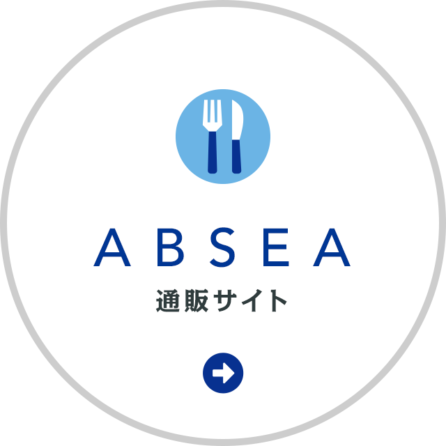 「absea」取り扱い商品