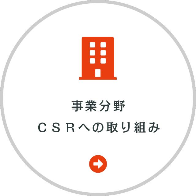 事業分野・CSRへの取り組み